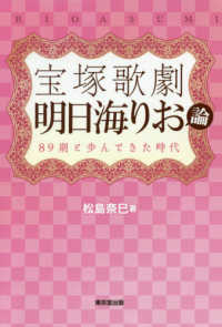宝塚歌劇明日海りお論 89期と歩んできた時代