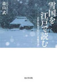 雪国を江戸で読む 近世出版文化と『北越雪譜』