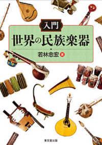 入門世界の民族楽器