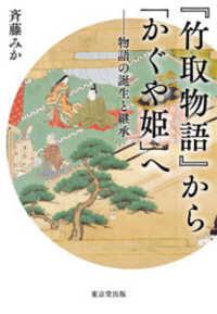 『竹取物語』から「かぐや姫」へ 物語の誕生と継承