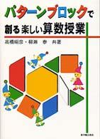 パターンブロックで創る楽しい算数授業