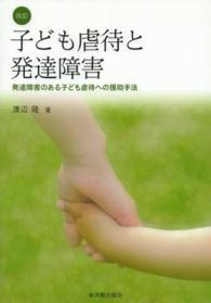 子ども虐待と発達障害 発達障害のある子ども虐待への援助手法