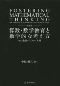 算数・数学教育と数学的な考え方 その進展のための考察