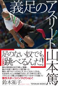 義足のアスリート山本篤 Toyokan books