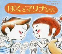ぼくとマリナちゃん 学校がもっとすきになる絵本シリーズ