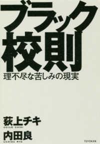 ブラック校則 理不尽な苦しみの現実 Toyokan books