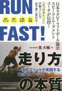 Run fast!「走り方」の本質 一流アスリートが実践する「走り方メソッド」 Toyokan books