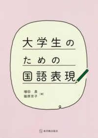 大学生のための国語表現