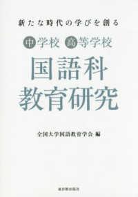 中学校・高等学校国語科教育研究