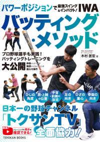 パワーポジションで最強スイング&インパクト!IWAバッティング・メソッド Toyokan books