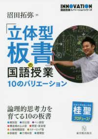 「立体型板書」の国語授業 10のバリエーション