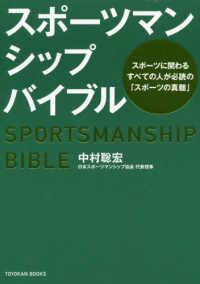 スポーツマンシップバイブル スポーツに関わるすべての人が必読の「スポーツの真髄」 Toyokan books