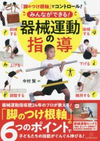 「脚のつけ根軸」でコントロール!みんなができる!器械運動の指導