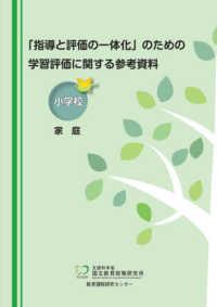 「指導と評価の一体化」のための学習評価に関する参考資料 小学校 家庭