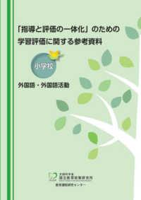 「指導と評価の一体化」のための学習評価に関する参考資料 小学校 外国語・外国語活動
