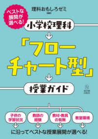 小学校理科「フローチャート型」授業ガイド ベストな展開が選べる!