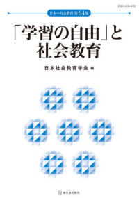 「学習の自由」と社会教育 日本の社会教育