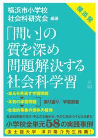 「問い」の質を深め問題解決する社会科学習 横浜発