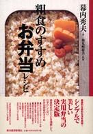 粗食のすすめお弁当レシピ