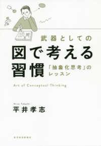 武器としての図で考える習慣 「抽象化思考」のレッスン