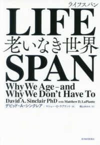 Lifespan 老いなき世界