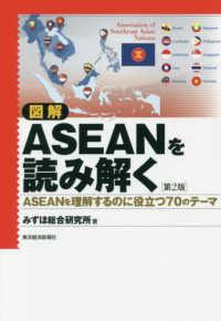 図解ASEANを読み解く ASEANを理解するのに役立つ70のテーマ