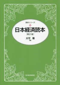 日本経済読本  第21版 読本シリーズ
