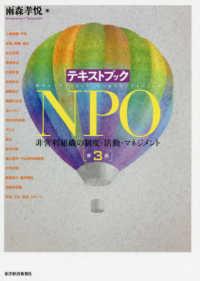 テキストブックNPO 非営利組織の制度・活動・マネジメント