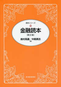 金融読本 読本シリーズ