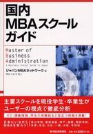 国内MBAスクールガイド