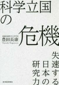 科学立国の危機 失速する日本の研究力