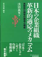 日本の企業組織革新的適応のメカニズム 長期取引関係の構造と機能