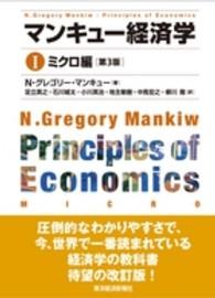 マンキュー経済学 第3版