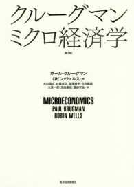 クルーグマンミクロ経済学