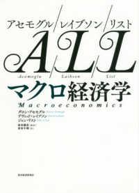 マクロ経済学 アセモグル/レイブソン/リスト