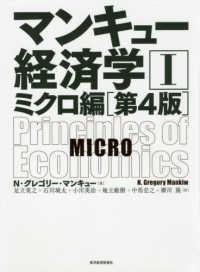 マンキュー経済学