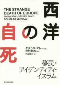 西洋の自死