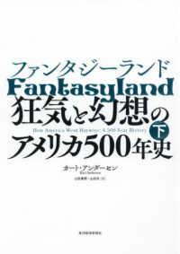 ファンタジーランド 狂気と幻想のアメリカ500年史