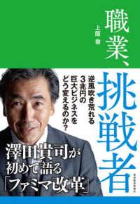 職業、挑戦者 澤田貴司が初めて語る「ファミマ改革」