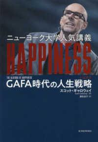 ニューヨーク大学人気講義Happiness (ハピネス) GAFA時代の人生戦略