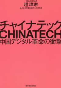チャイナテック 中国デジタル革命の衝撃  Chinatech
