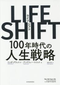 Life shift (ライフシフト) 100年時代の人生戦略