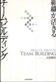 組織が活きるチームビルディング 成果が上がる、業績が上がる