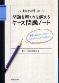 東大生が書いた問題を解く力を鍛えるケース問題ノート 50の厳選フレームワークで、どんな難問もスッキリ「地図化」!