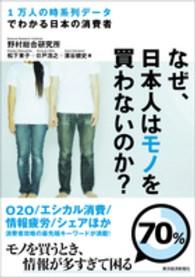 なぜ、日本人はモノを買わないのか? 1万人の時系列データでわかる日本の消費者