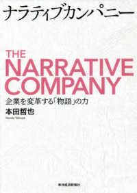 ナラティブカンパニー 企業を変革する「物語」の力  The narrative company