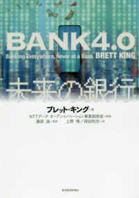 未来の銀行