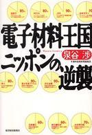 電子材料王国ニッポンの逆襲