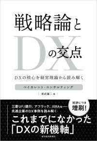 戦略論とDXの交点 DXの核心を経営理論から読み解く