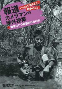 戦争はどう報道されたのか 報道カメラマンの課外授業 : いっしょに考えよう、戦争のこと / 石川文洋写真・文